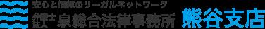 泉総合法律事務所 熊谷支店